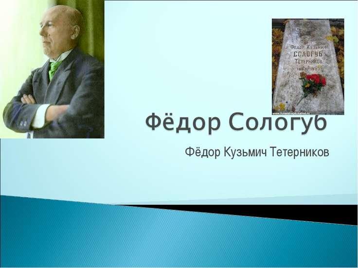 Фёдор Кузьмич Тетерников