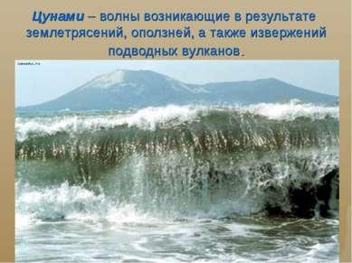 Цунами – волны возникающие в результате землетрясений, оползней, а также изве...
