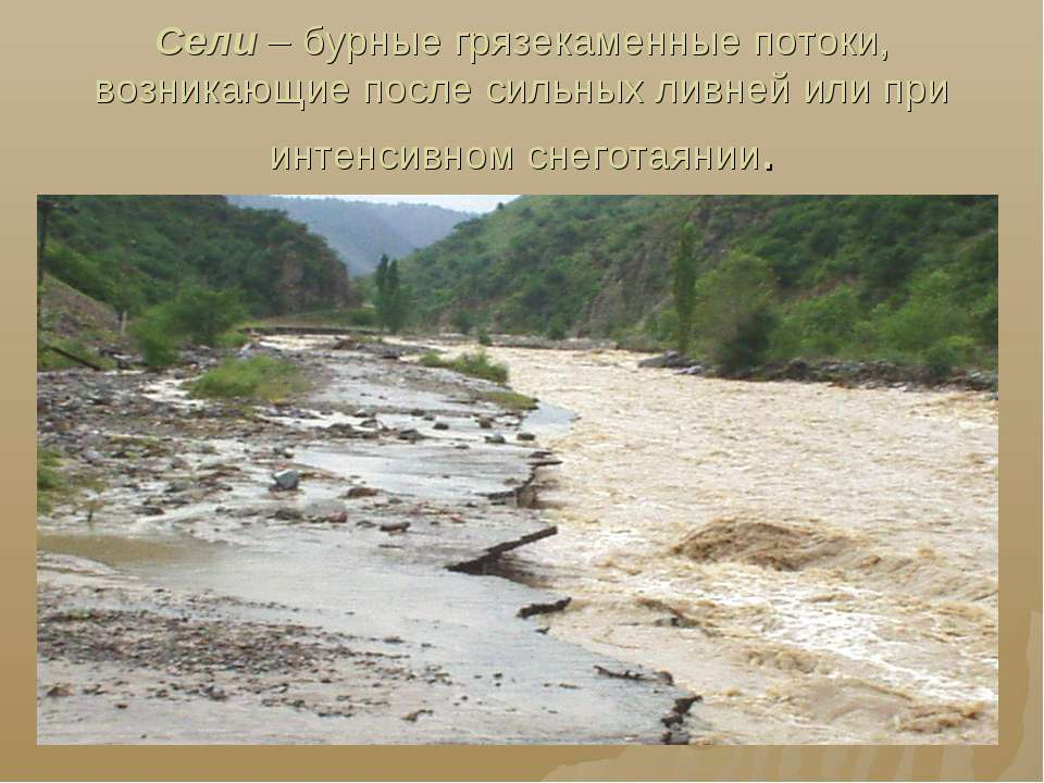 Сели – бурные грязекаменные потоки, возникающие после сильных ливней или при ...