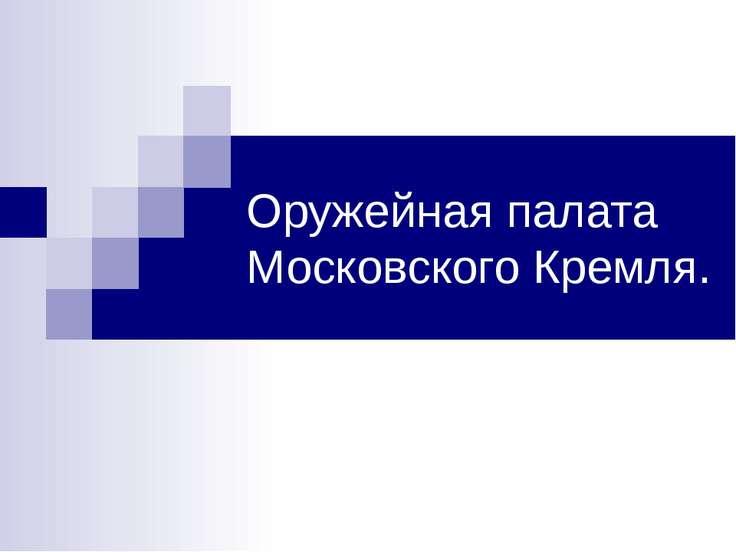 Оружейная палата Московского Кремля.