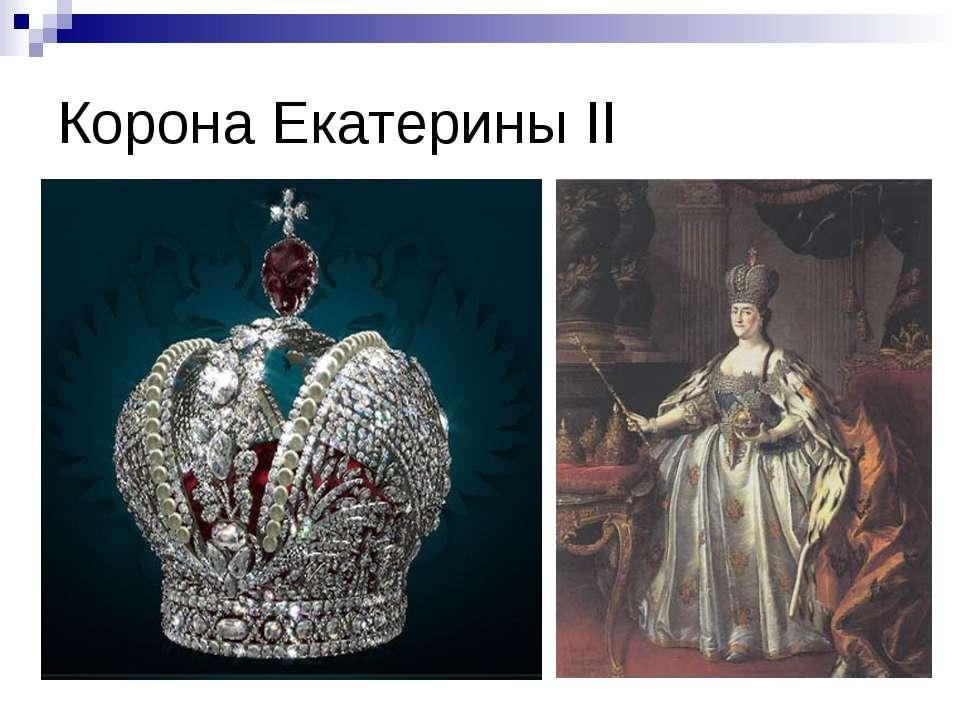 Корона Екатерины II