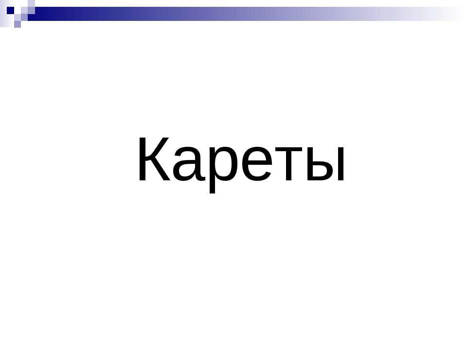 Кареты