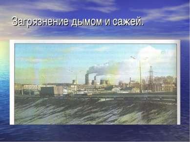 Загрязнение дымом и сажей.