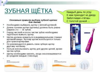 ЗУБНАЯ ЩЁТКА Основные правила выбора зубной щетки длядетей. Необходимо выбир...