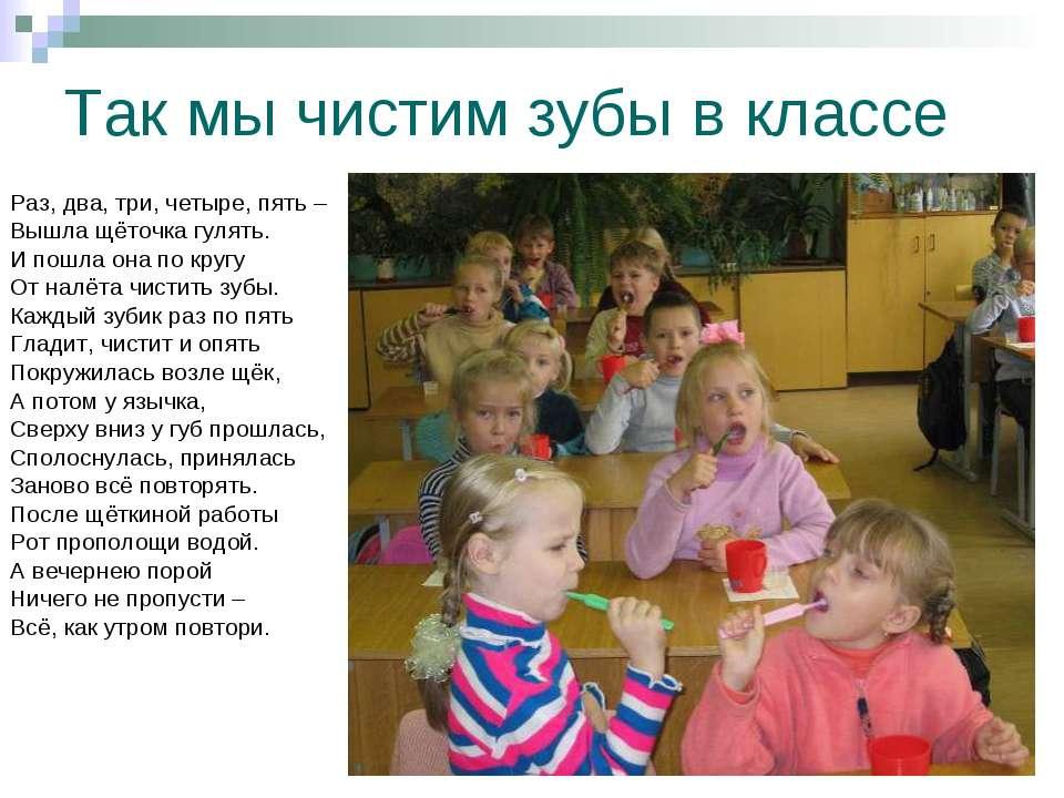 Так мы чистим зубы в классе Раз, два, три, четыре, пять – Вышла щёточка гулят...