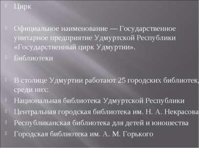 Цирк Официальное наименование — Государственное унитарное предприятие Удмуртс...