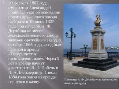 20 февраля 1807 года император Александр I подписал указ об основании нового ...