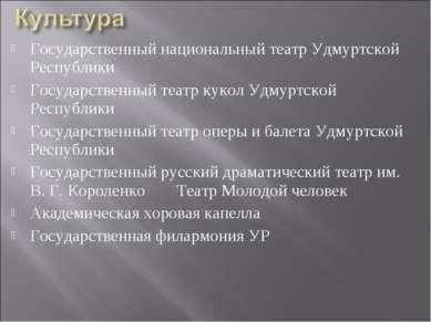 Государственный национальный театр Удмуртской Республики Государственный теат...