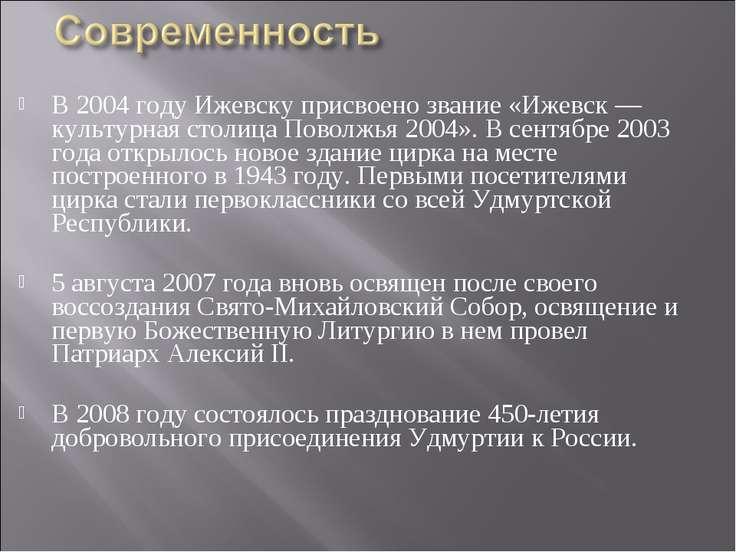 В 2004 году Ижевску присвоено звание «Ижевск — культурная столица Поволжья 20...