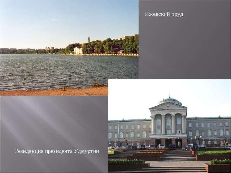 Ижевский пруд Резиденция президента Удмуртии