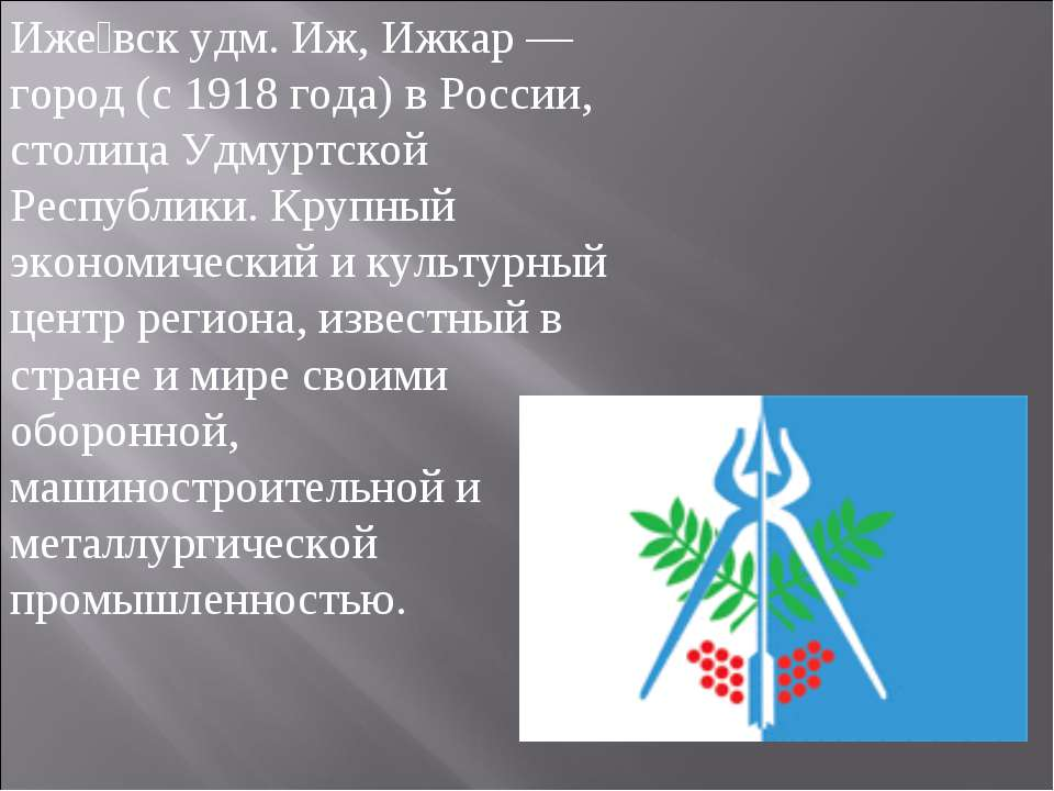 Иже вск удм. Иж, Ижкар — город (c 1918 года) в России, столица Удмуртской Рес...