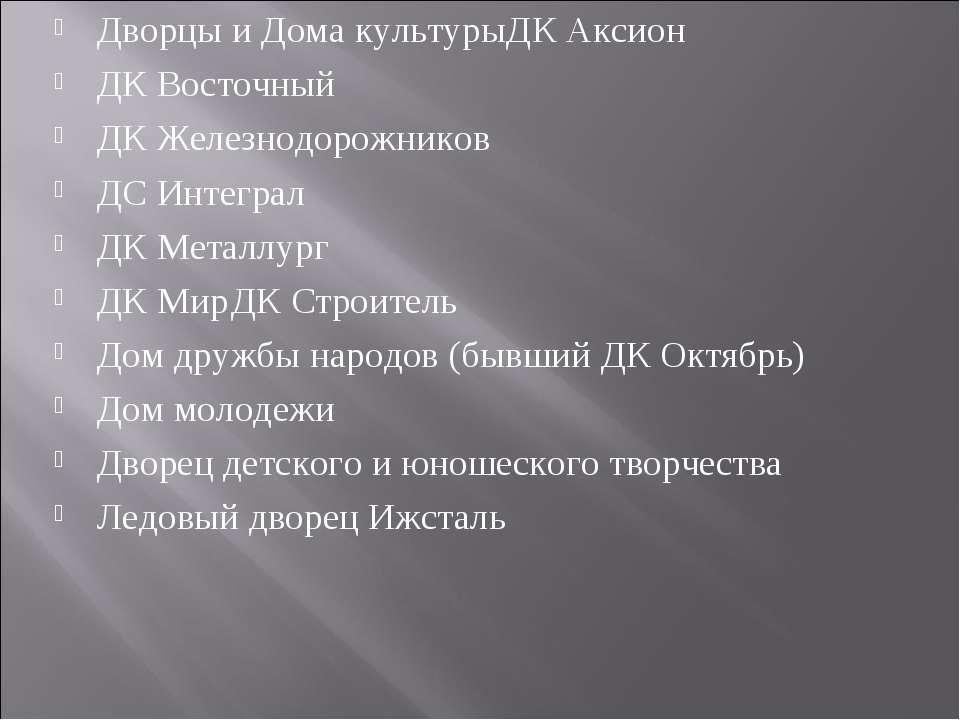 Дворцы и Дома культурыДК Аксион ДК Восточный ДК Железнодорожников ДС Интеграл...