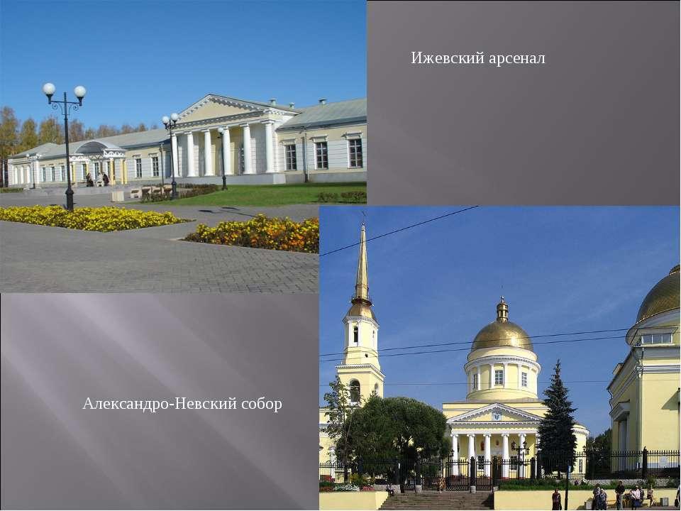 Ижевский арсенал Александро-Невский собор