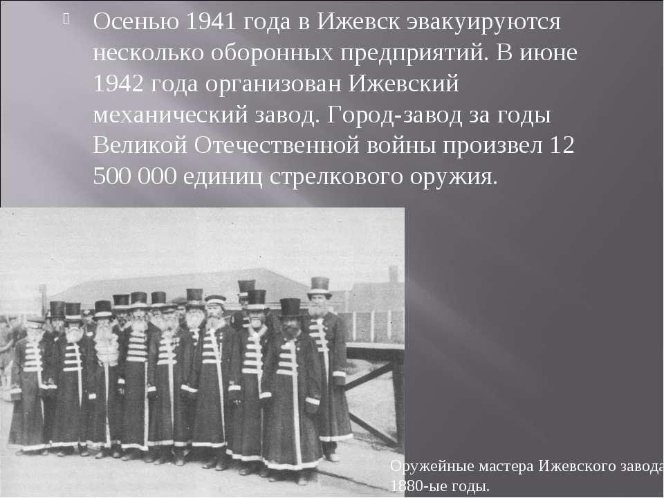 Осенью 1941 года в Ижевск эвакуируются несколько оборонных предприятий. В июн...
