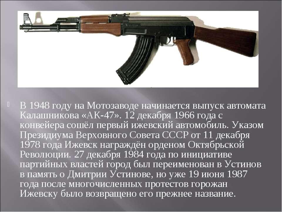 В 1948 году на Мотозаводе начинается выпуск автомата Калашникова «АК-47». 12 ...