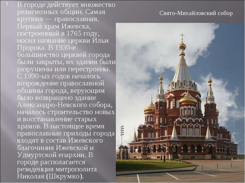 В городе действует множество религиозных общин. Самая крупная — православная....