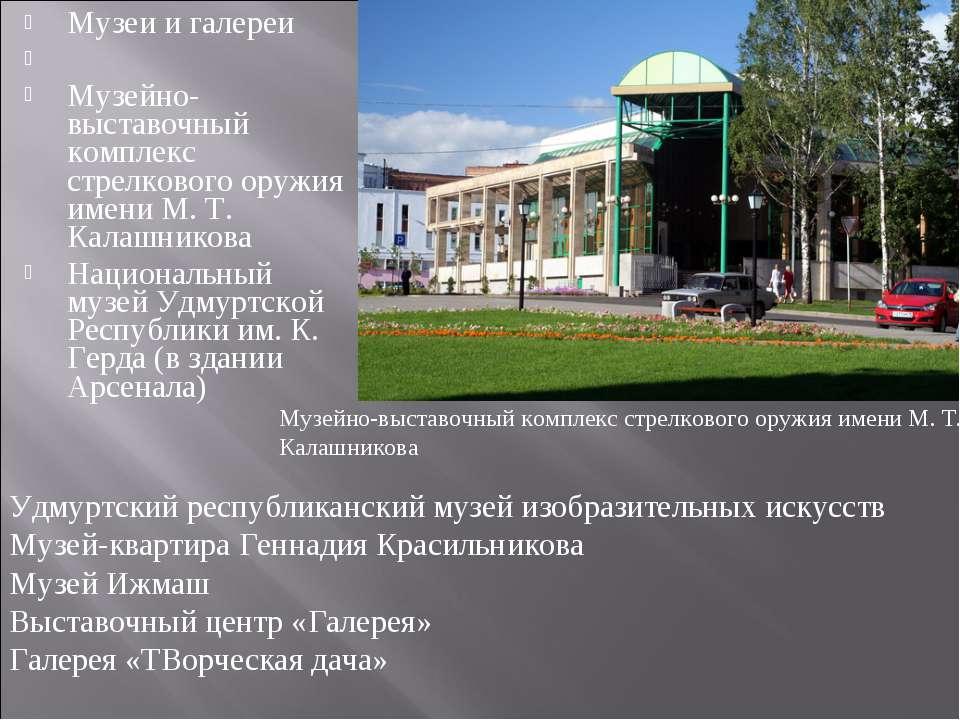Музеи и галереи Музейно-выставочный комплекс стрелкового оружия имени М. Т. К...