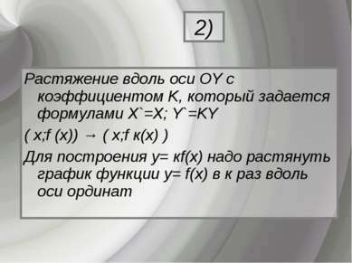 2) Растяжение вдоль оси ОY с коэффициентом K, который задается формулами Х`=Х...