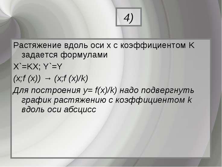 Растяжение вдоль оси х с коэффициентом K задается формулами Х`=KХ; Y`=Y (х;f ...
