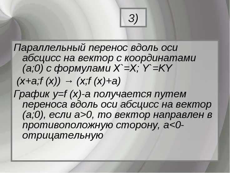 Параллельный перенос вдоль оси абсцисс на вектор с координатами (a;0) с форму...