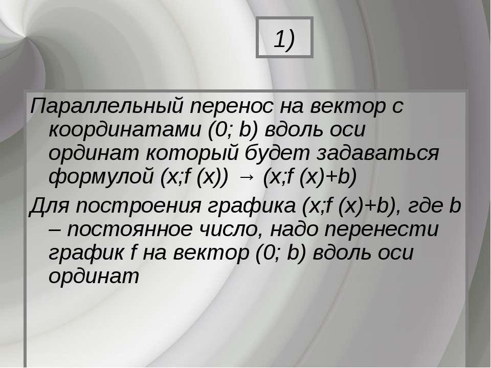 1) Параллельный перенос на вектор с координатами (0; b) вдоль оси ординат кот...