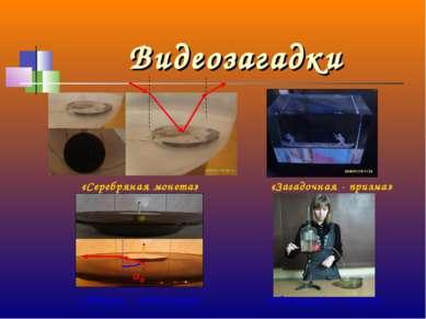 Видеозагадки «Серебряная монета» «Шарик - невидимка» «Загадочная - призма» αО...