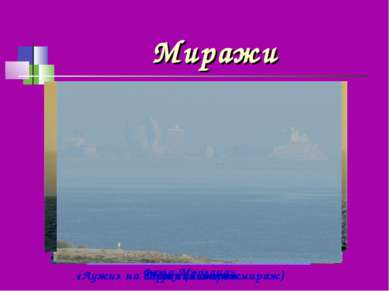Миражи Верхний мираж Нижний мираж «Лужи» на дороге (нижний мираж) Фата-Моргана