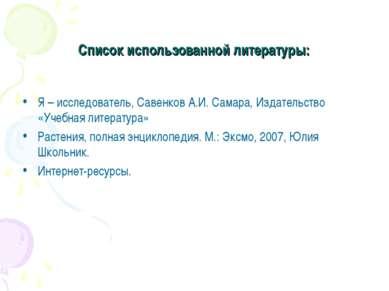 Список использованной литературы: Я – исследователь, Савенков А.И. Самара, Из...