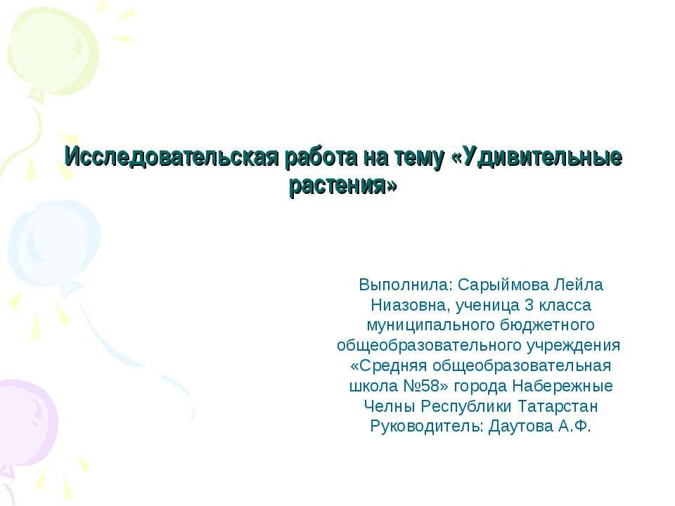 Исследовательская работа на тему «Удивительные растения» Выполнила: Сарыймова...