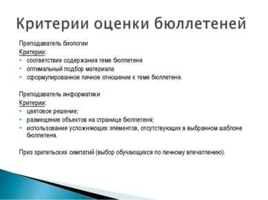 Преподаватель биологии Критерии: соответствие содержания теме бюллетеня оптим...