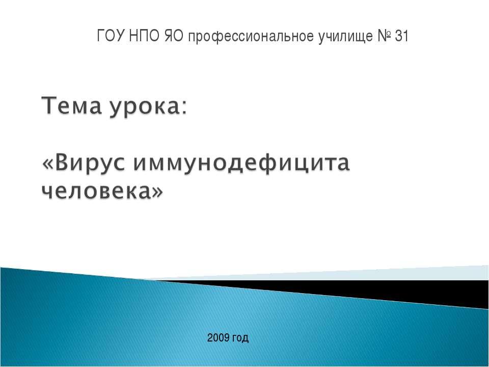 ГОУ НПО ЯО профессиональное училище № 31 2009 год