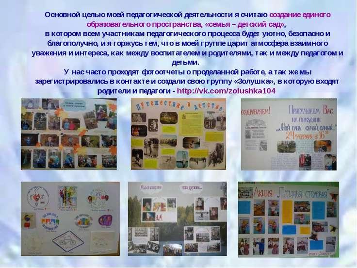 Основной целью моей педагогической деятельности я считаю создание единого обр...