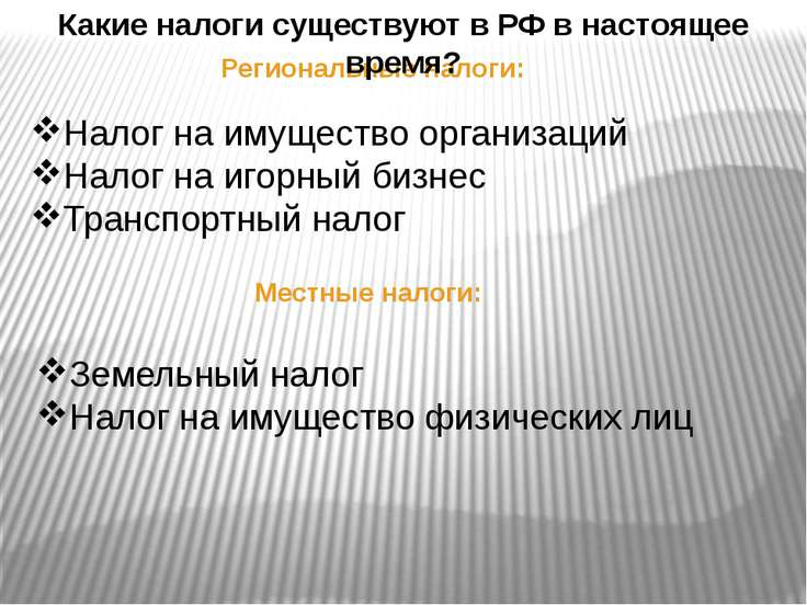 Элементы налога Вид налога Объект налогообложения Налоговая база (НБ) Ставка ...
