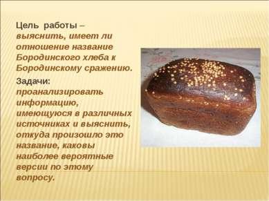 Цель работы – выяснить, имеет ли отношение название Бородинского хлеба к Боро...