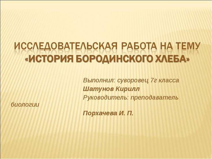 Выполнил: суворовец 7г класса Шатунов Кирилл Руководитель: преподаватель биол...