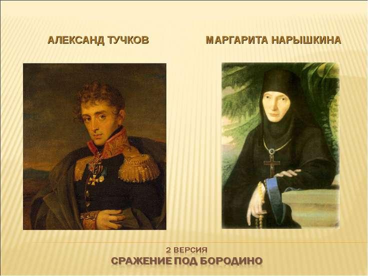АЛЕКСАНД ТУЧКОВ МАРГАРИТА НАРЫШКИНА