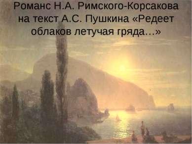 Романс Н.А. Римского-Корсакова на текст А.С. Пушкина «Редеет облаков летучая ...