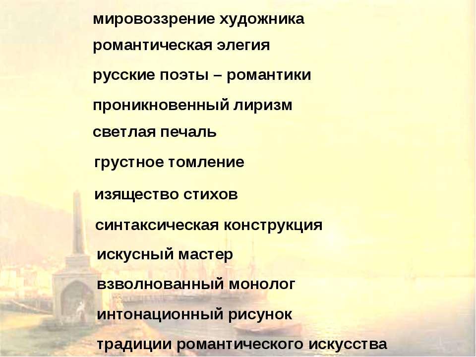 мировоззрение художника романтическая элегия русские поэты – романтики проник...