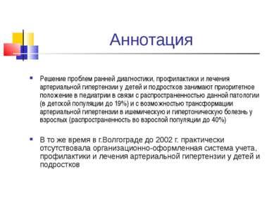 Аннотация Решение проблем ранней диагностики, профилактики и лечения артериал...