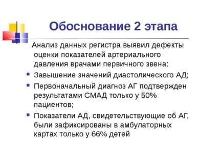 Обоснование 2 этапа Анализ данных регистра выявил дефекты оценки показателей ...