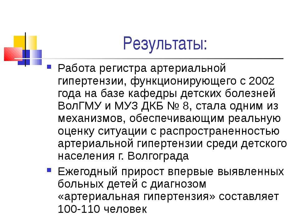 Результаты: Работа регистра артериальной гипертензии, функционирующего с 2002...