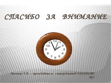Лысенко Т.А. – преподаватель спецпредметов ГОУНПОПУ № 5 СПАСИБО ЗА ВНИМАНИЕ