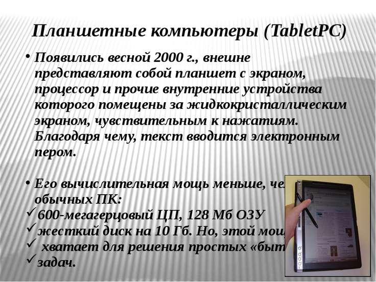 Планшетные компьютеры (TabletPC) Появились весной 2000 г., внешне представляю...