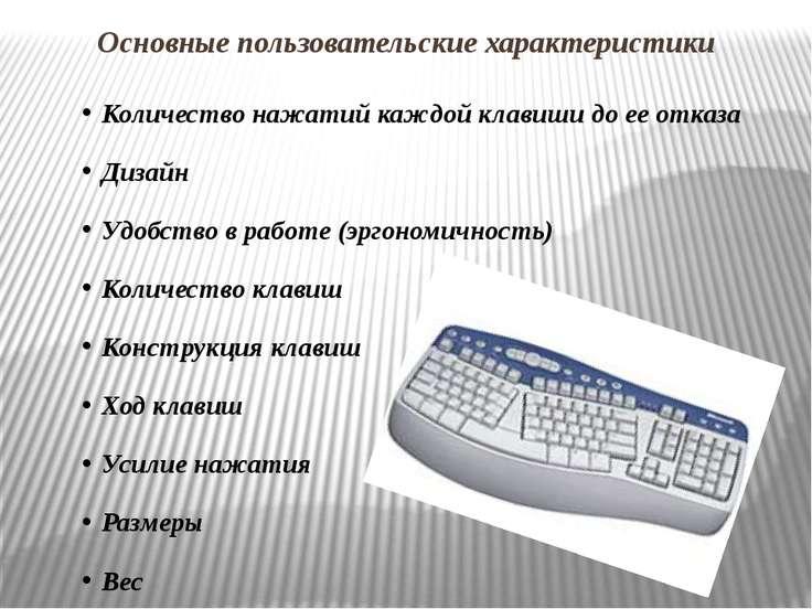 Основные пользовательские характеристики Количество нажатий каждой клавиши до...