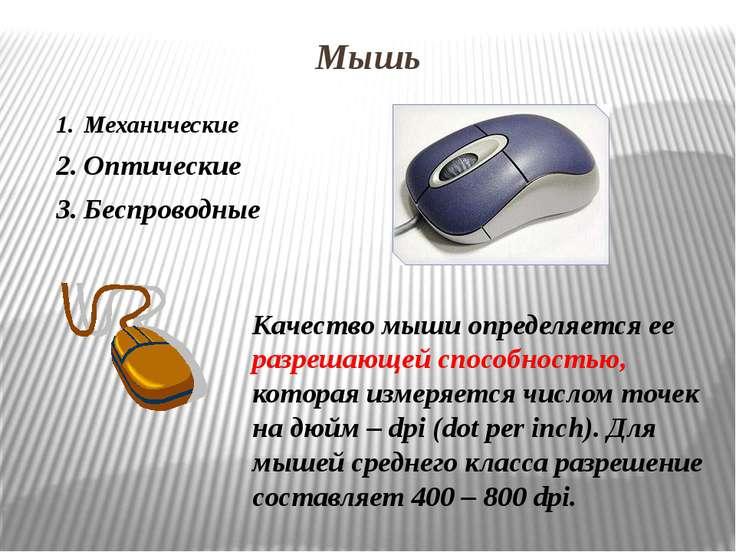 Мышь Механические Оптические Беспроводные Качество мыши определяется ее разре...