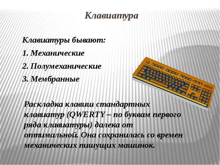 Клавиатуры бывают: Механические Полумеханические Мембранные Раскладка клавиш ...
