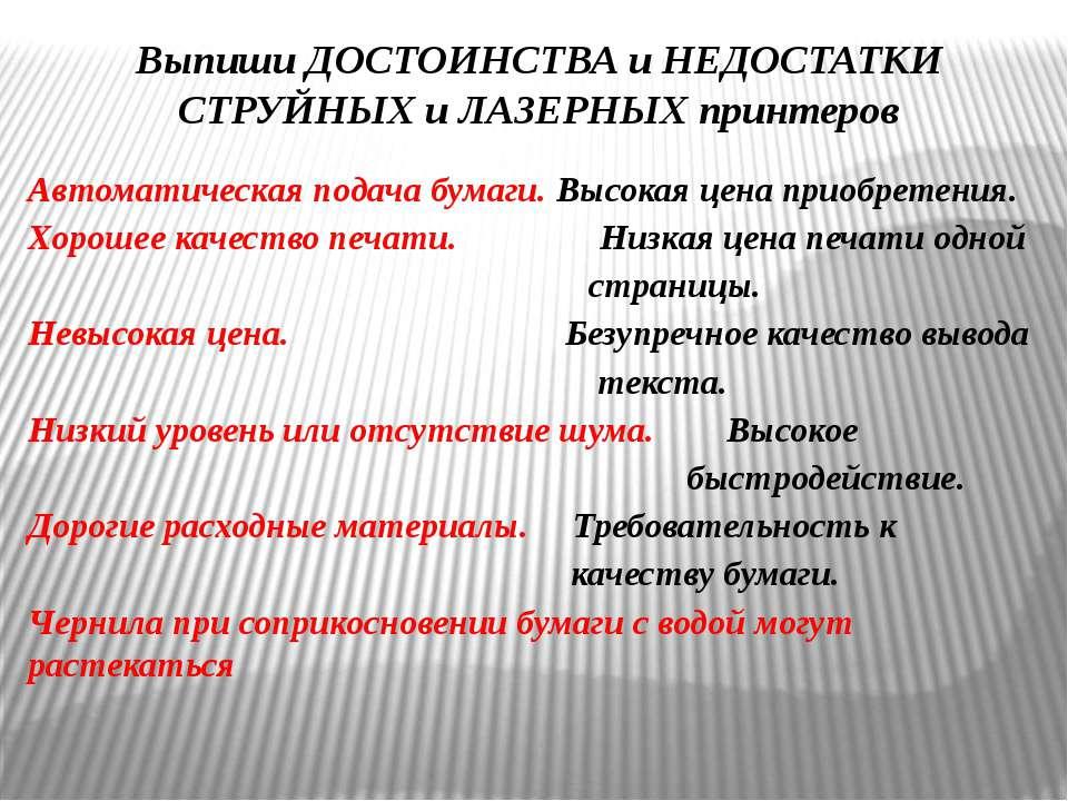 Выпиши ДОСТОИНСТВА и НЕДОСТАТКИ СТРУЙНЫХ и ЛАЗЕРНЫХ принтеров Автоматическая ...