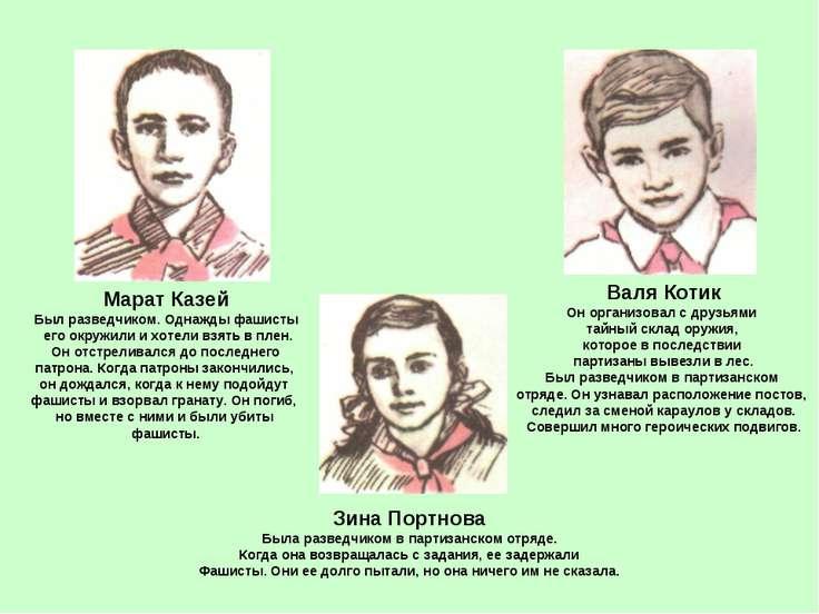 Марат Казей Был разведчиком. Однажды фашисты его окружили и хотели взять в пл...