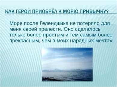 Море после Геленджика не потеряло для меня своей прелести. Оно сделалось толь...