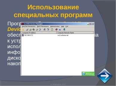 Программный продукт SysUtils Device Manager Enterprise Edition обеспечивает р...